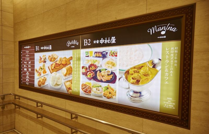 Nakamuraya Cafe 1Q84